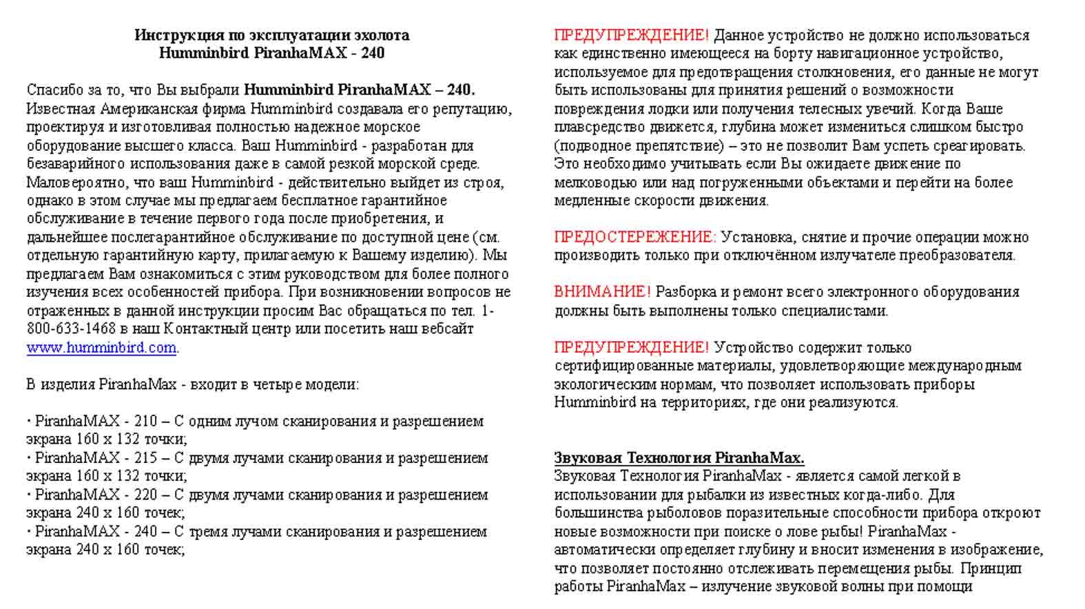 Humminbird piranhamax 240 скачать инструкцию на русском