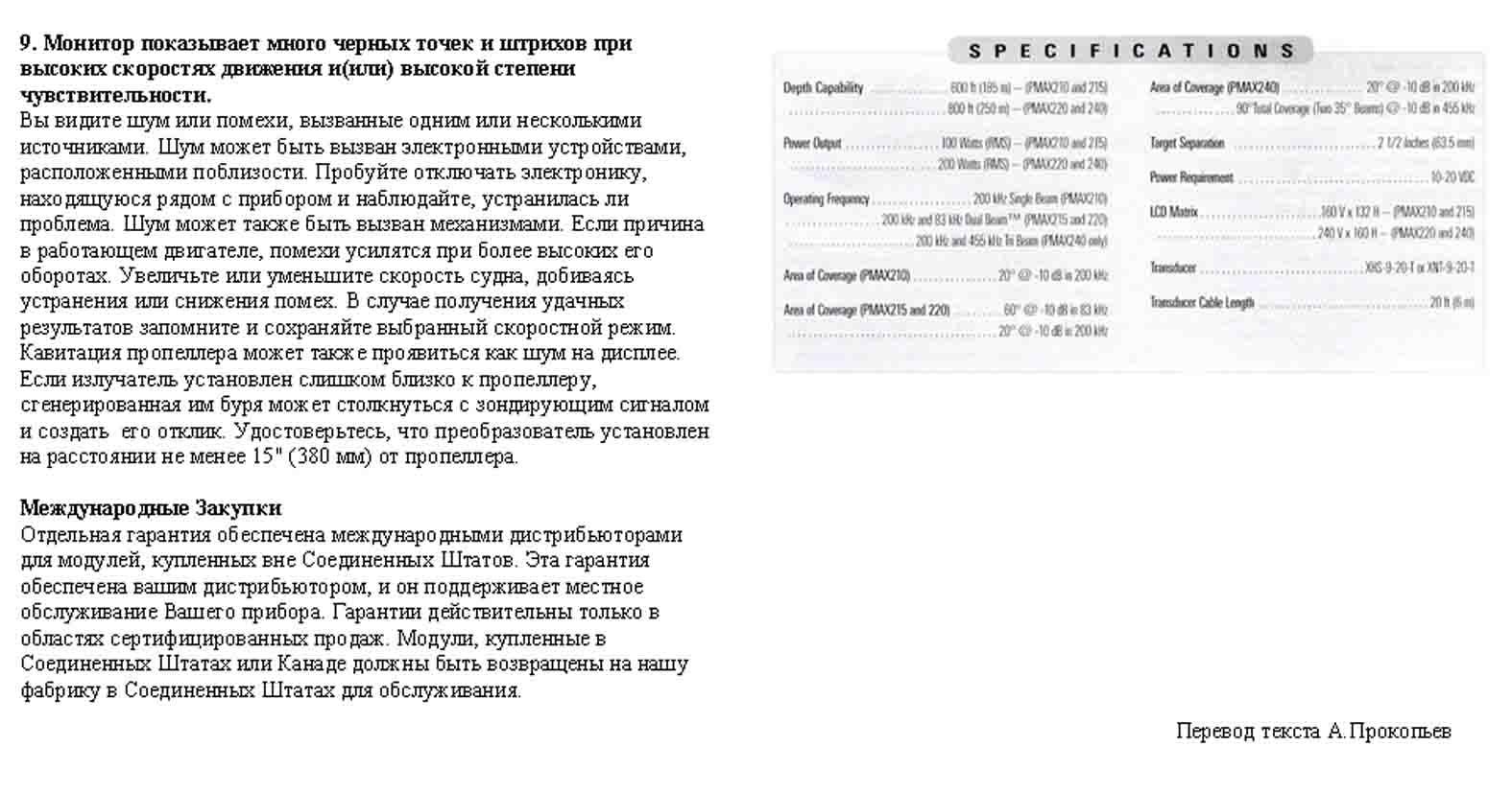 эхолот фишфиндер инструкция на русском языке