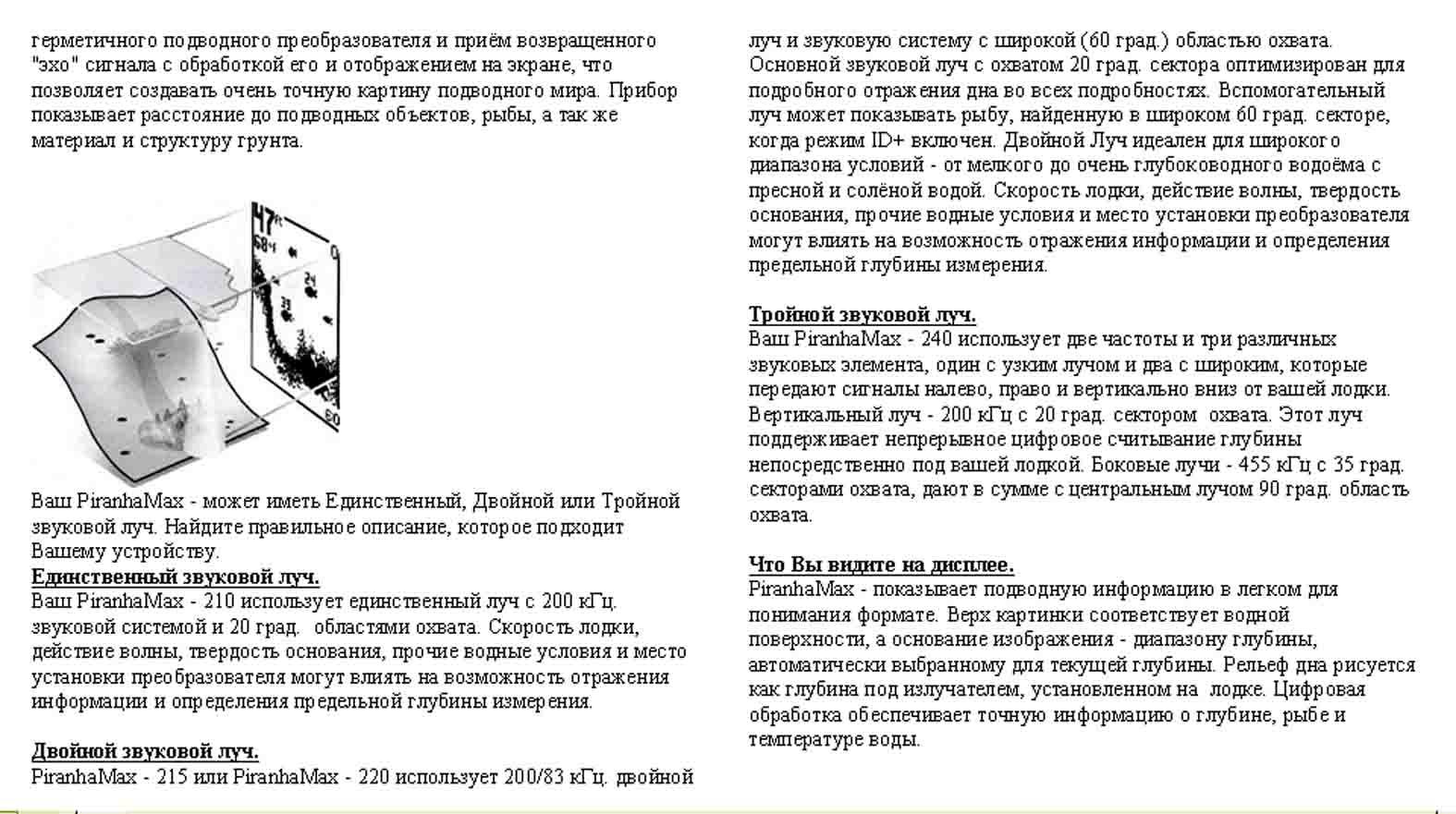 Инструкция piranhamax 210 скачать