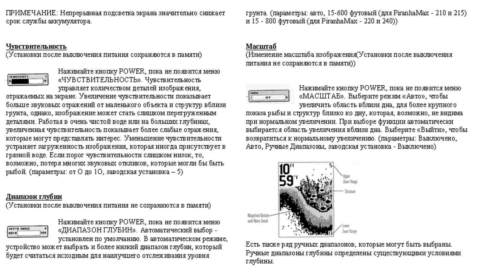 где скачать инструкцию на русском humminbird piranhamax 180