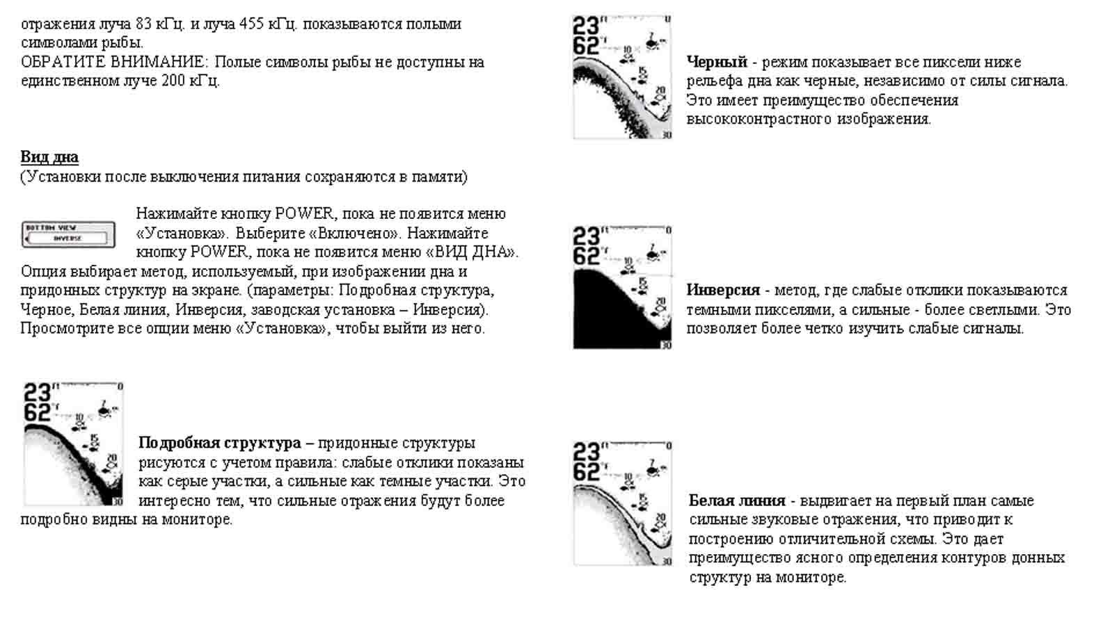 Беспроводный эхолот инструкция для применения